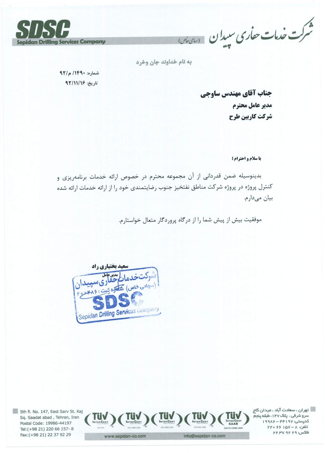 شرکت خدمات حفاری سپیدان