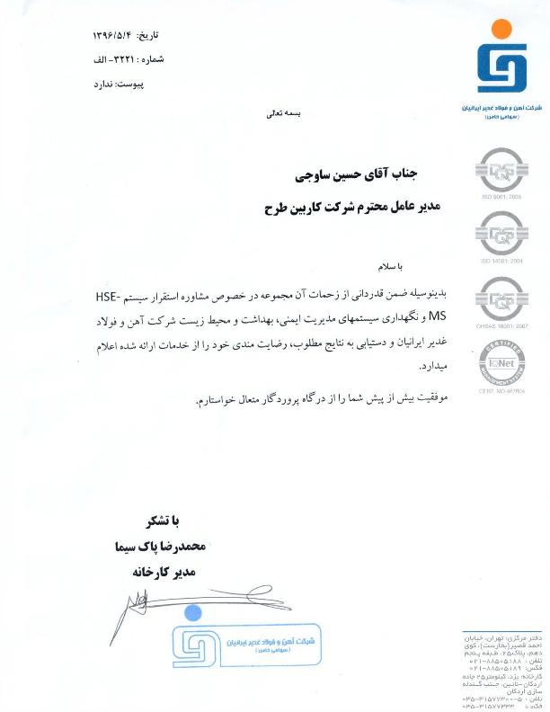 شرکت آهن و فولاد غدیر ایرانیان